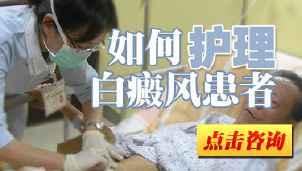 小孩背部白癜风护理