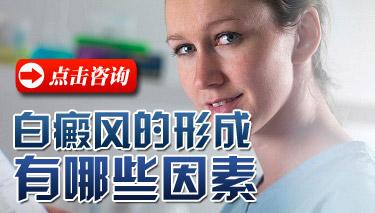 女性阶段型白癜风中医病因