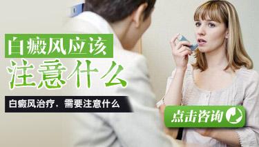 清镇白癜风治疗注意事项