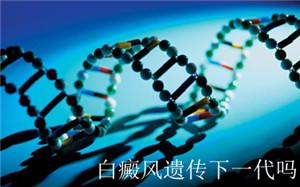 白癜风病人真的会有隔代遗传吗