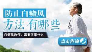 关于白癜风预防食疗