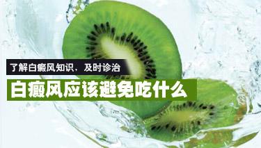 白癜风饮食禁忌是什么