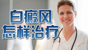 白癜风患者应该用什么方法治疗