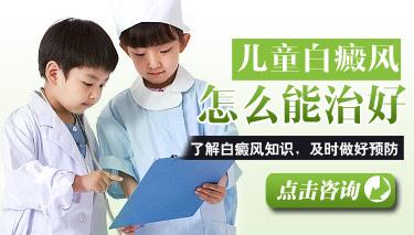 儿童白癜风日常护理方法